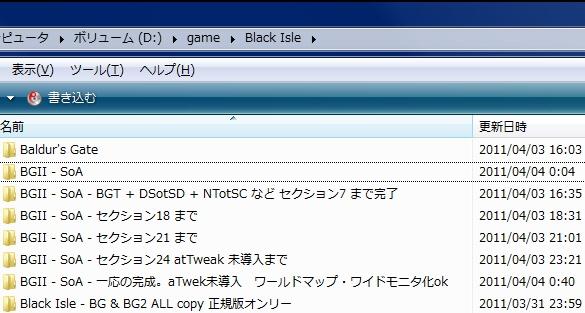 BGT バックアップを取りながらMODを導入.jpg