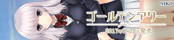 gh_banner_600_140_y.jp