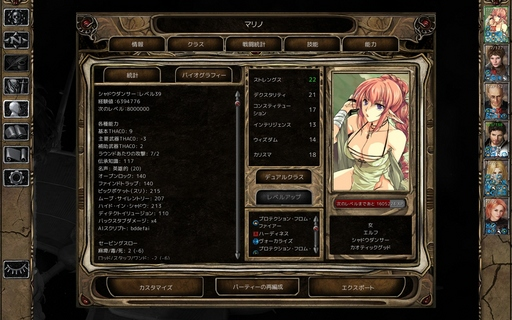 BG2EE シャドウダンサーLv39でのクリア時の様子.jpg