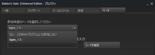 BGEE 当面は元のバージョンに戻すことで正常プレイ可能.jpg