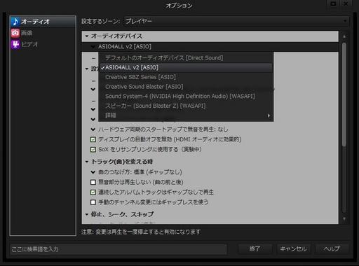 オーディオデバイスを選ぶ.jpg