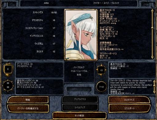 キャラクターシートの比較用.jpg