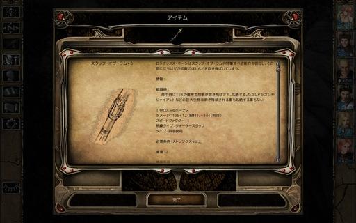 スタッフ・オブ・ラム・+6を愛用.jpg