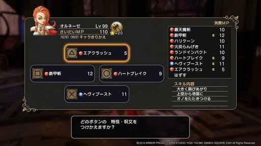 ドラゴンクエストヒーローズⅡ_オルネーゼの特技構成.jpg