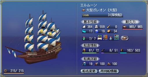 横帆最大の艤装による船能力.jpg
