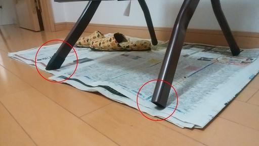踏み台の脚カバーが無くなった.jpg