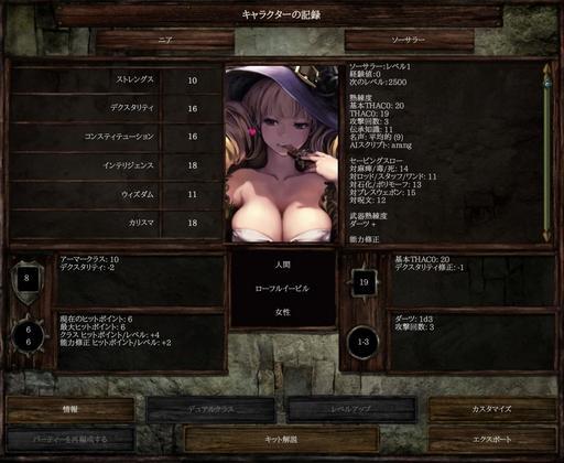 IWDEE_キャラクター作成.jpg