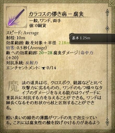 Pillars of Eternity_カラコスの儚き病.jpg
