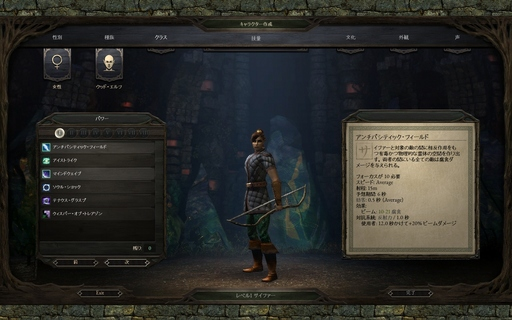 Pillars of Eternity_クラス固有の技を選択.jpg