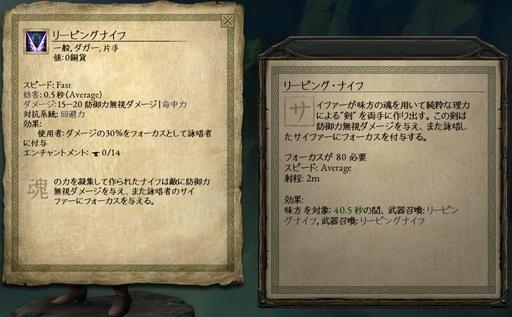 Pillars of Eternity_サイファーの最上級呪文の一つ.jpg