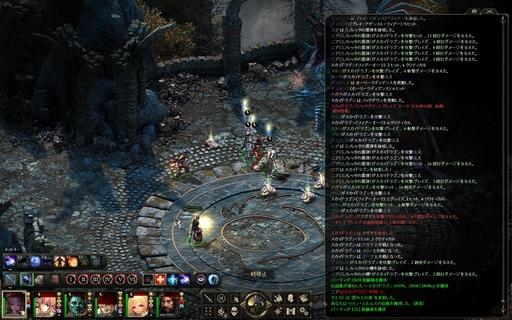 Pillars of Eternity_スカイドラゴン戦の途中で命中アップが切れて危なかった.jpg