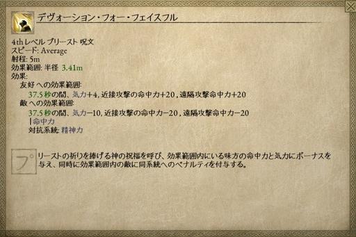 Pillars of Eternity_信仰呪文L4「デヴォーション・フォー・フェイスフル」が便利.jpg