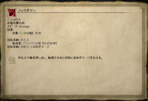 Pillars of Eternity_序盤006_ファイターの固有技能「ノックダウン」.jpg