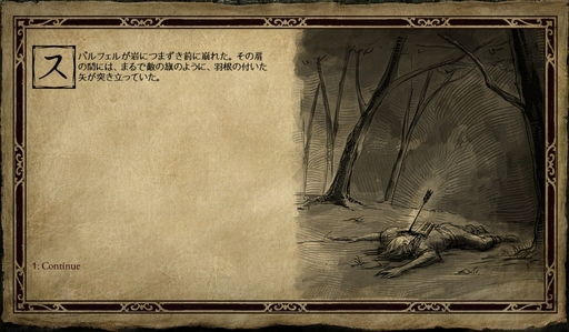 Pillars of Eternity_序盤012_水を汲みに行ったはずのスパルフェルはというと.jpg