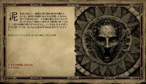 Pillars of Eternity_序盤109_仕掛け奥には宝石の片目を失った石像面が.jpg