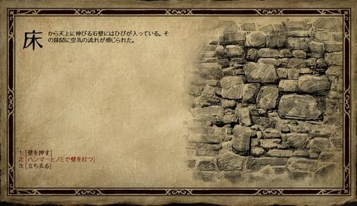 Pillars of Eternity_序盤122_先ほど入手したハンマーとノミがあれば.jpg