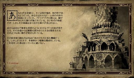 Pillars of Eternity_序盤127_不思議な体験.jpg