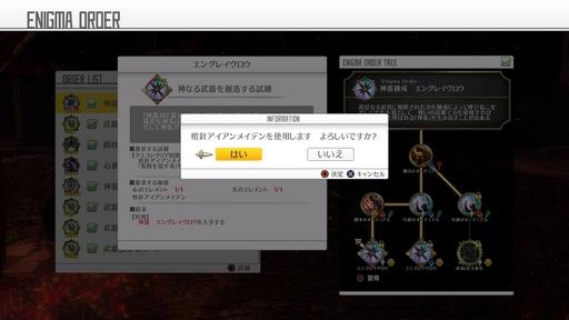 SAOHR神器武器の錬成.jpg
