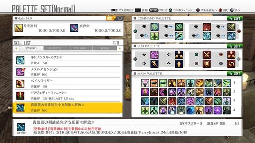 SAOHR青薔薇の剣武装完全支配術《解放》.jpg