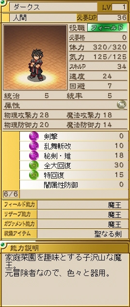 BB3 能力値の引継ぎ.jpg