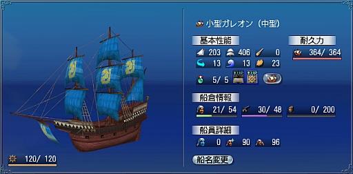 FS小型ガレオンの帆力を見てニヤニヤする。.jpg