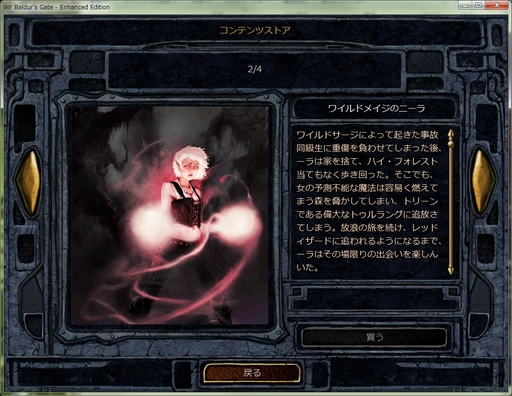 BGEE 日本語が途切れる.jpg