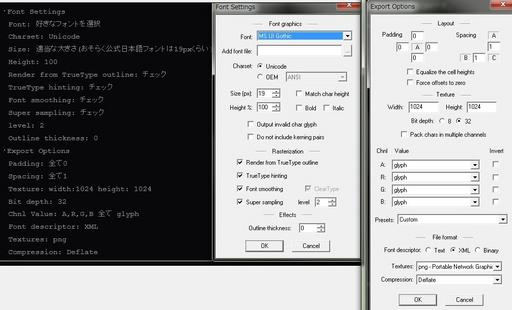 Bitmap font generatorを設定する.jpg