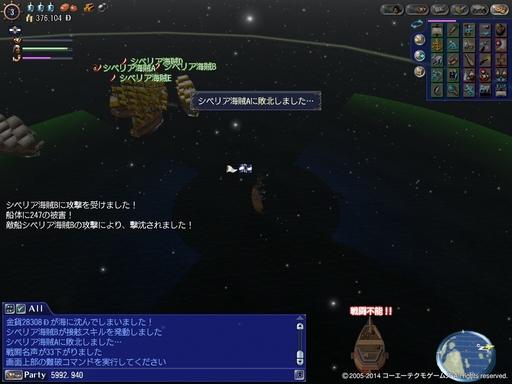 DOL 一等戦列艦に沈められる.jpg