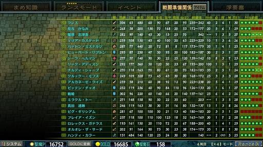 ランス9_戦闘準備関係.jpg