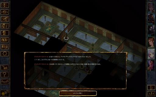 ロスアンダーの毒5_ブックオブウィズダムを渡す.jpg