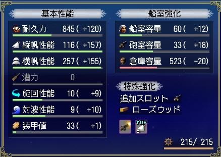 大型ガレオンの強化結果(船部品なし).jpg