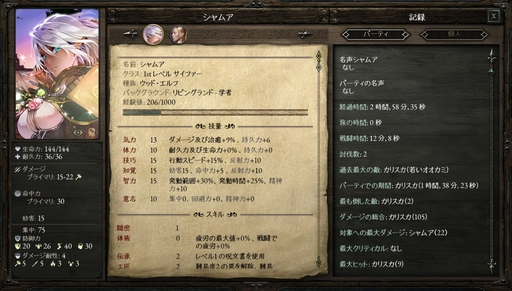 Pillars of Eternity_キャラクター画面.jpg