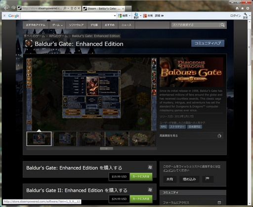 SteamでBGEEを購入.jpg