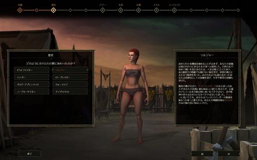 Tyranny_キャラクターを作成する2_素性を選ぶ.jpg