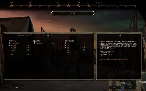 Tyranny_キャラクターを作成する7_スキルポイントの割り振り.jpg