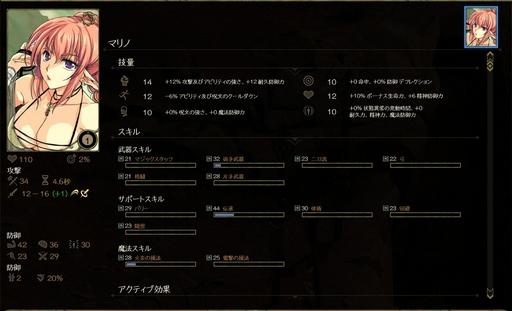 Tyranny_キャラクターシート.jpg