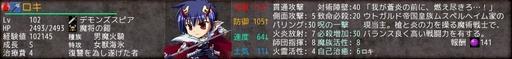 VBF ロキ.jpg